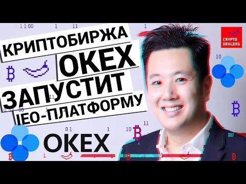 Криптобиржа OKEx запустит IEO-платформу