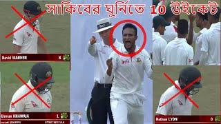 সাকিবের ১০ উইকেট.ban vs aus1st test highlights.Bangladesh cricket news.sports news update