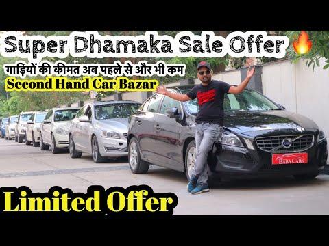 Second Hand Cars For Sale   Volvo S60 , Mercedes E Class , Chevrolet Cruze , Ecosport   MCMR