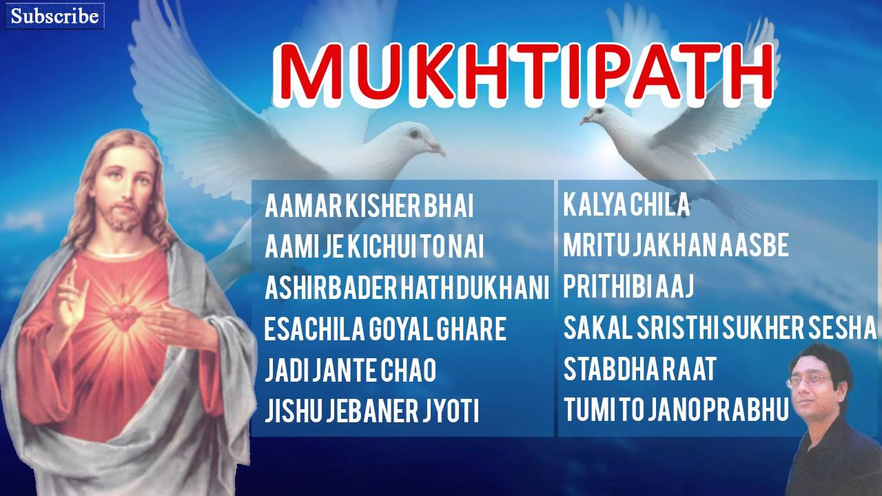 Mukhtipath | Bengali Devotional | Songs Of Jesus Christ | Audio Jukebox | Swakhar Basu