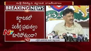 Political Heat In Karnataka | Congress -JDS MLAs to Join BJP | NTV