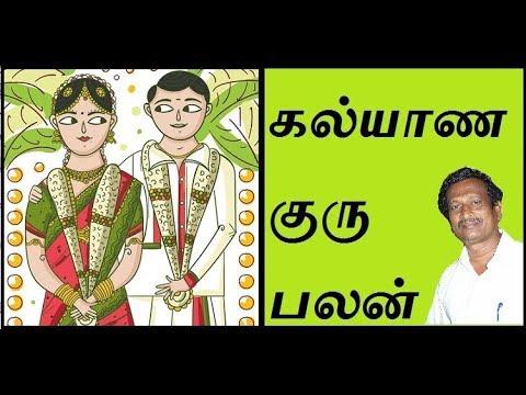 Guru Palan For Marriage|Guru Palan in Tamil|கல்யாண குரு பலன்|Kalyana Guru palan