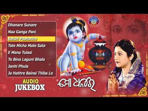 MO DHANARE Odia Jagannath Bhajans Full Audio Songs Juke Box   Namita Agrawal   Sarthak Music