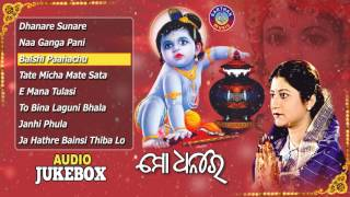MO DHANARE | Odia Jagannath Bhajans | Audio Jukebox | Namita Agrawal | Sidharth Music
