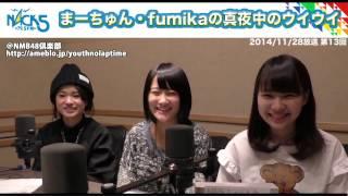 ゲスト 城恵理子 NMB48最新情報 http://ameblo.jp/youthnolaptime/ 単発NMBラジオ再生リスト ...