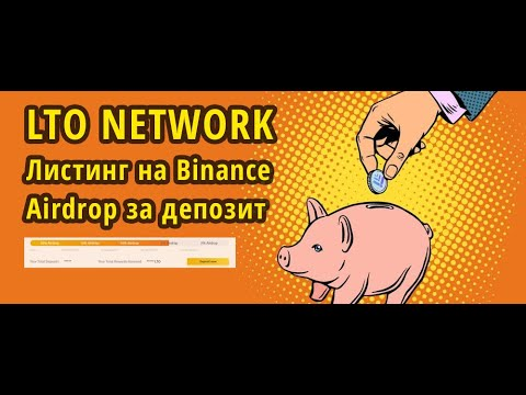 LTO Network. Листинг на Binance. Airdrop 2-20% за депозит