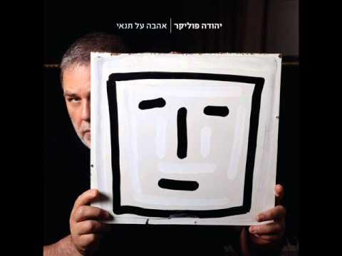 יהודה פוליקר - רגע מאושר