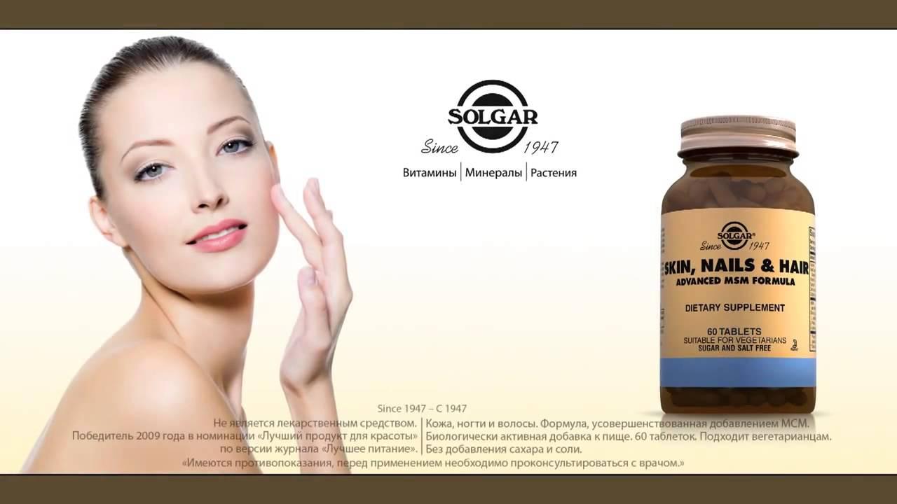 Ассортимент из категории бад для улучшения состояния кожи, волос, ногтей.