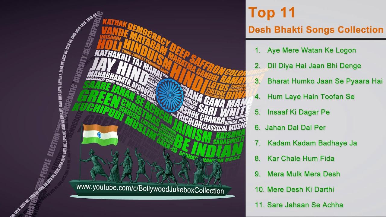 top desh bhakti song patriotic songs desh bhakti songs jukebox youtube