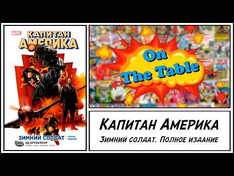 Капитан Америка. Зимний Солдат. Полное издание. (Captain America. Winter Soldier)