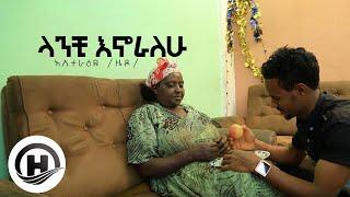 Asitriyo|  አስተራዕዬ  / ዜዶ- Lanchi Beya  | ላንቺ ብዬ - New Ethiopian Music 2020 (Official Video)