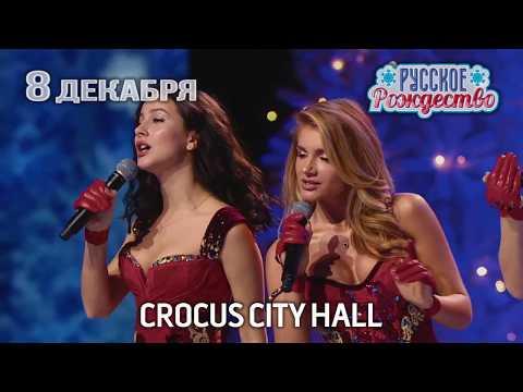 Русское Радио - РУССКОЕ РОЖДЕСТВО 8 декабря Crocus City Hall