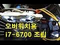 오버워치용 i7-6700 조립영상입니다(선정리 신경 많이 ^^)