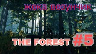 THE FOREST #5  50 день// В ГОСТЯХ У ЖЕКИ ВЕЗУНЧИКА PS4