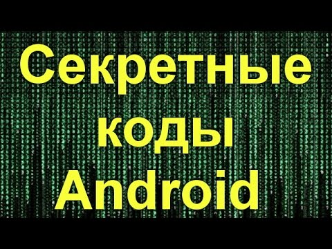 Секретные коды 1.3.4 APK для Android - …