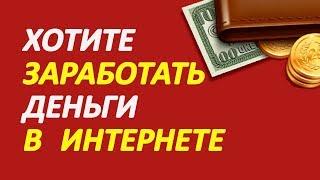 10 советов, где можно заработать деньги в интернете. Заработок для новичка