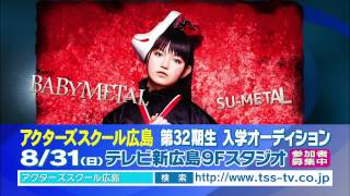 Perfume BABYMETAL SU-METAL(中元すず香) 花岡菜積.