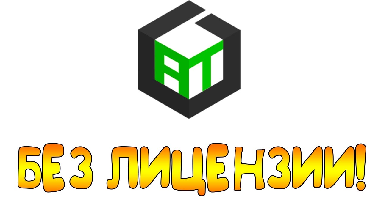 лицензионные акки майнкрафт для atlauncher #5