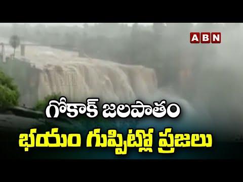 People Evacating To Safe Place Due to Gokak Waterfalls Fear    Karnataka    ABN Telugu teluguvoice