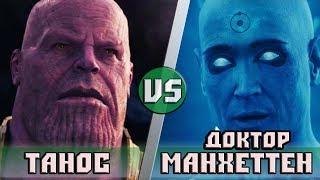 ТАНОС vs ДОКТОР МАНХЭТТЕН