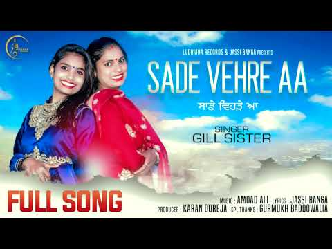 Sade Vehre Aa | Gill Sister  |  New  Latest Songs 2019 |  Latest Songs 2019 | Ludhiana Records