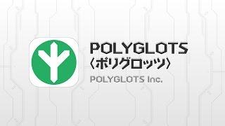 ワンタップ辞書搭載!英語ニュースアプリ POLYGLOTS(ポリグロッツ)