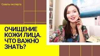 Как очищать кожу Очищение кожи лица Что важно знать