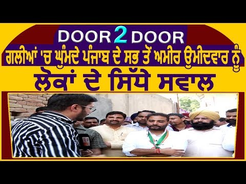 Door 2 Door : Special Show with Raminder Singh Awla in Streets of Jalalabad