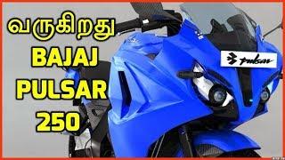 Honda CBR 250 cc - க்கு போட்ட...