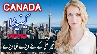 Travel To Canada | History Documentary in Urdu And Hindi | Spider Tv |کینیڈا کی سیر