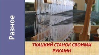 ткацкий станок своими руками Часть 2 / Homemade weaving loom. Part 2