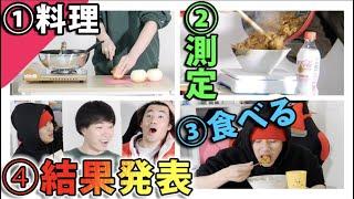 大食い料理を作って、1番'ぬるい'大食いご飯を作った奴が罰ゲーム対決!