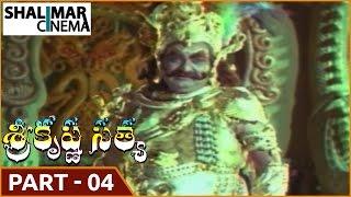 Sri Krishna Satya Telugu Movie Part 04/16 || NTR, Jayalalitha || Shalimarcinema
