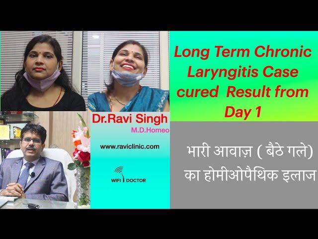 Chronic Laryngitis Case cured Result from Day 1 - Dr Ravi Singh