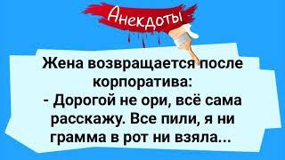АНЕКДОТЫ Сборник веселых анекдотов Юмор и позитив