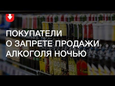 В Минске ввели запрет на ночную продажу алкоголя и снова разрешили