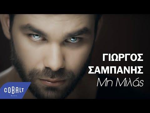 Γιώργος Σαμπάνης - Μη Μιλάς - Official Video Clip