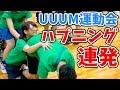 【ハプニング】UUUM運動会でえっちゃんの〇〇が当たった...【UUUMDOUKAI 2017 ダイジェスト】