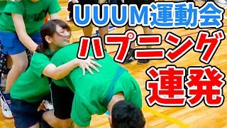 【ハプニング】UUUM運動会でえっちゃんの〇〇が当たった...【UUUMDOUKAI 2017 ダイジェスト】 thumbnail