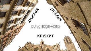 BACKSTAGE КРУЖИТ