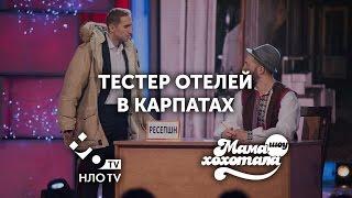 Тестер Отелей в Карпатах |  Шоу Мамахохотала | НЛО TV