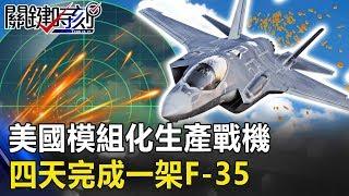 「貼地飛行」一展卓越性能!美國模組化生產戰機 四天完成一架F-35! 關鍵時刻20190719-3 施孝瑋