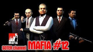 MAFIA: THE CITY OF LOST HEAVEN (МАФИЯ) #12. ТЫ СЧАСТЛИВЫЙ УБЛЮДОК! (You lucky bastard!) [Soter chan](, 2016-07-07T06:54:54.000Z)