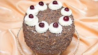 ВКУСНЕЙШИЙ ТОРТ «ЧЕРНЫЙ ЛЕС» - Шоколадный торт с вишней «Шварцвальд»