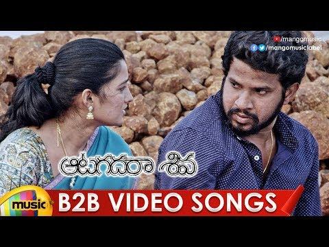 Aatagadharaa Siva Back 2 Back Video Songs   Chandra Siddarth   Vasuki Vaibhav   Mango Music