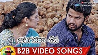 Aatagadharaa Siva Back 2 Back Video Songs | Chandra Siddarth | Vasuki Vaibhav | Mango Music