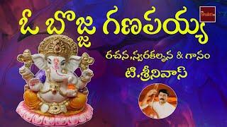 Oh Bojja Ganapayya Devotional Song  Siva Siva Murthivi Gananadha Album