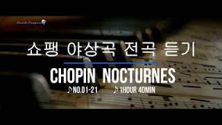 ♪쇼팽 야상곡 전곡듣기_Chopin_Nocturnes_녹턴