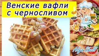 Наивкуснейшие ванильные венские вафли с черносливом за 15 минут/Рецепт быстрого десерта