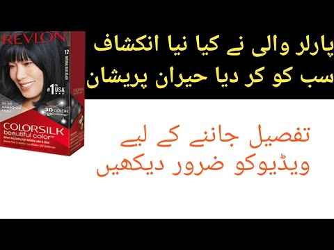 Revlon Hair Color Honest Review in Urdu Hindi